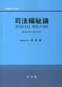 사법복지론(비행청소년 지도서)