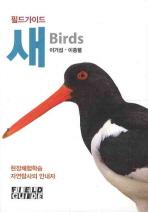 새(필드가이드)