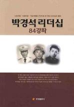 박경석 리더십 84강좌
