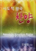 사도적 왕국 찬양