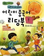 어린이 중국어 리딩북. 1