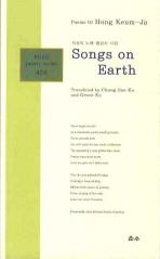 SONGS ON EARTH: 지상의 노래