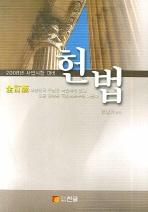 헌법(핵심체크 2001)