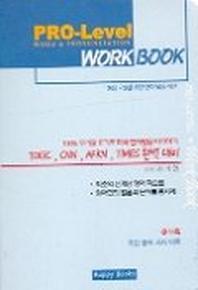 PRO LEVEL WORKBOOK(CASSETTE TAPE 1개 포함)