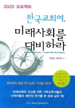 한국교회여 미래사회를 대비하라