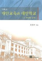 기독교 대안교육과 대안학교