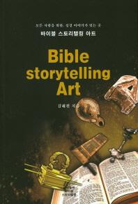 바이블 스토리텔링 아트(Bible storytelling Art)