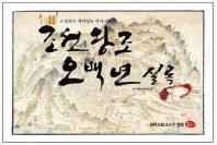 조선왕조 오백년 실록