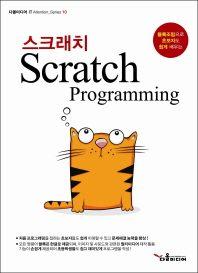Scratch programming(스크래치 프로그래밍)