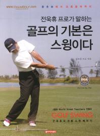 전욱휴 프로가 말하는 골프의 기본은 스윙이다