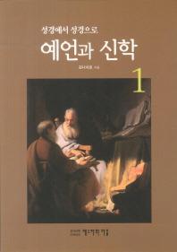 성경에서 성경으로 예언과 신학. 1