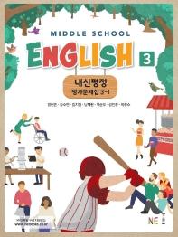 내신평정 Middle School English(중학 영어) 3-1 평가문제집(2021)