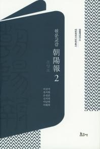 원문교감 조양보. 2