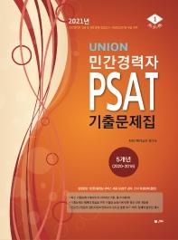 Union 민간경력자 PSAT 기출문제집 20~16년(5개년)(2021)