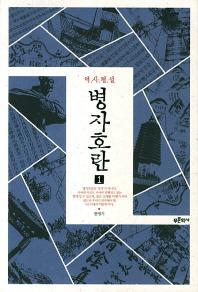 역사평설 병자호란. 1