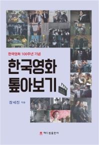 한국영화 톺아보기