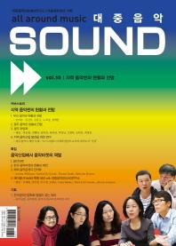 대중음악 Sound Vol. 10: 지역 음악씬의 현황과 전망