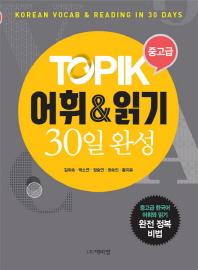 TOPIK 중고급 어휘 & 읽기 30일 완성
