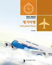 조종사 표준교재: 계기비행