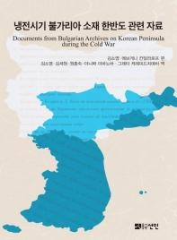 냉전시기 불가리아 소재 한반도 관련 자료