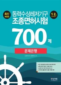 동력수상레저기구 조종면허시험 1, 2급(필기ㆍ실기)문제은행 700제(2021)