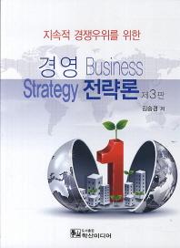 지속적 경쟁우위를 위한 경영 전략론