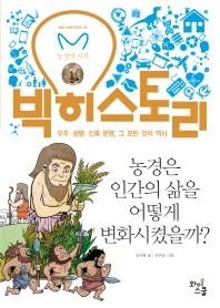 빅히스토리. 12: 농경은 인간의 삶을 어떻게 변화시켰을까?
