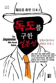 독도를 구한 일본인