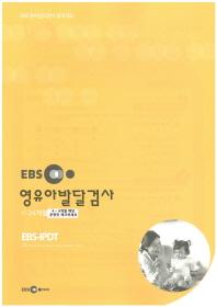 EBS 영유아발달검사(4~6개월)