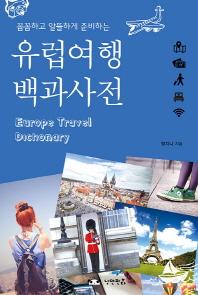 꼼꼼하고 알뜰하게 준비하는 유럽여행 백과사전