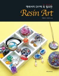 액세서리 DIY에 꼭 필요한 레진 아트(Resin Art)