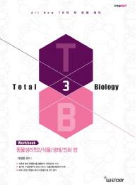PEET Total Biology. 3: 동물생리학2 식물 생태 진화편(워크북)