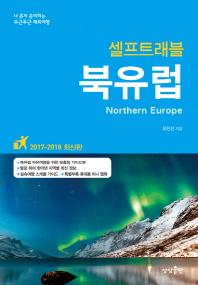 북유럽 셀프트래블(2017-2018)