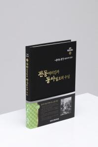 실록독립운동사. 11: 관동대지진과 동아일보의 수난