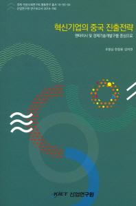 혁신기업의 중국 진출전략