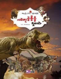 메이플스토리 공룡대탐험: 사라진 공룡을 찾아라