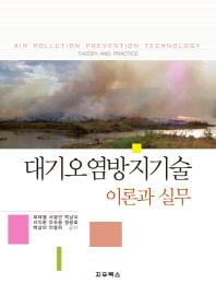 대기오염방지기술 이론과 실무