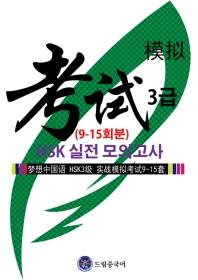 드림중국어 HSK 3급 실전 모의고사(9-15회분)