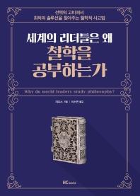 세계의 리더들은 왜 철학을 공부하는가
