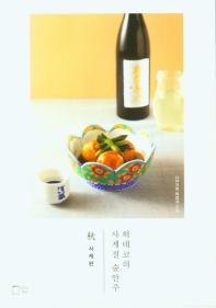 히데코의 사계절 술안주 추: 사케편