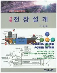 조선 해양산업을 위한 선박 전장설계