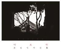 다르마: 손민익 사진집