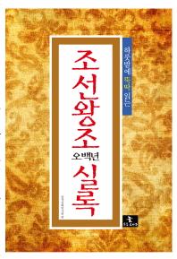 하룻밤에 뚝딱 읽는 조선왕조 오백년 실록