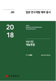 일본 연구개발 테마 총서 Vol. 2 : 게놈편집(2018)