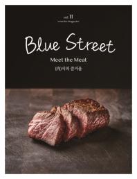 블루 스트리트(Blue Street) Vol. 11: Meet the Meat (육)식의 즐거움