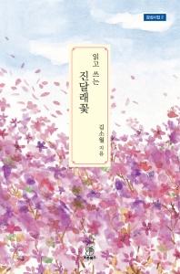 읽고 쓰는 진달래꽃