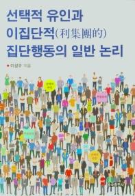 선택적 유인과 이집단적 집단행동의 일반 논리