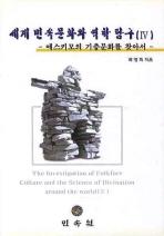 세계 민속문화와 역학 탐구. 4