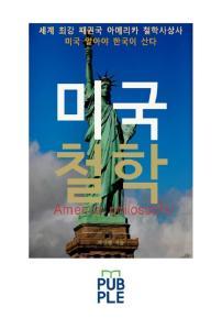 세계 최강 패권국 아메리카 철학사상사, 미국철학