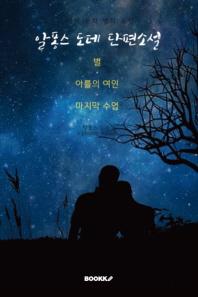알퐁스 도데 단편소설 : 별 · 아를의 여인 · 마지막수업 (한글+영어판)